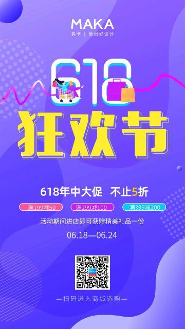 618时尚炫酷蓝紫色电商促销海报