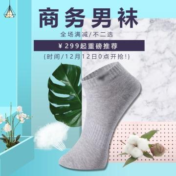 蓝色扁平风格简约高端鞋袜类电商宣传商品主图