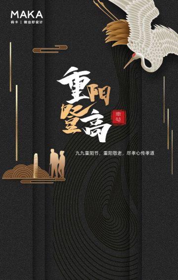 黑金复古中国风重阳节日祝福动态H5模板