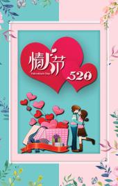520情人节表白求婚纪念爱情相册模板