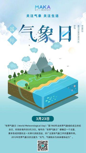 蓝色手绘国际气象日公益宣传手机海报