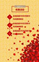 情人节黄色产品营销促销宣传