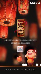 红色中式元宵节宣传海报