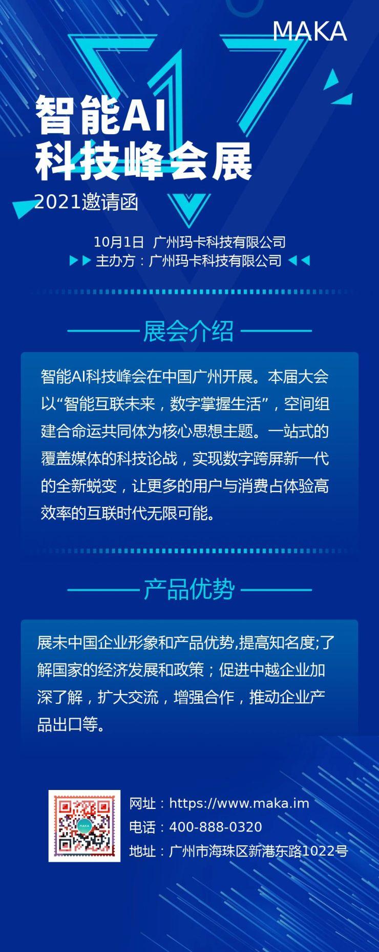蓝色简约大气企业科技会展邀请函宣传长图