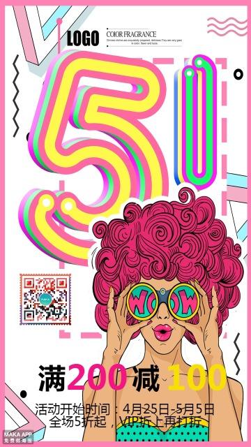 五一服饰鞋包化妆品促销打折活动海报
