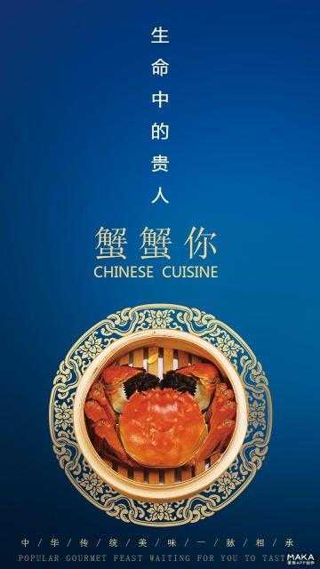 中秋佳节——生命中的贵人,蟹蟹你 (阳澄湖大闸蟹)