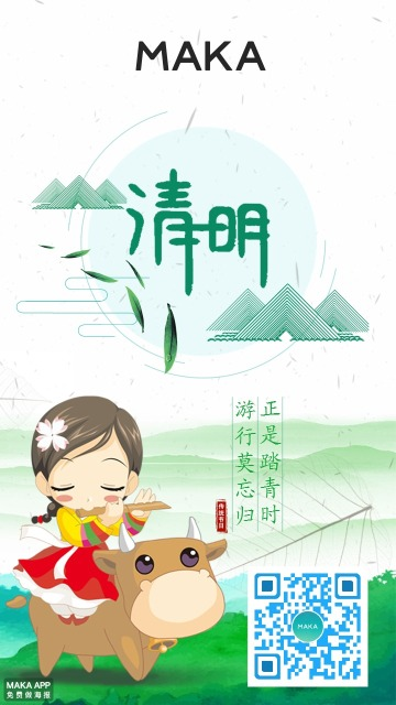 清明踏青节日海报
