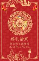 中国红新中式传统喜庆婚礼结婚请柬邀请函喜帖