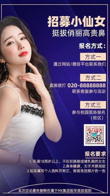 蓝色整形美容隆鼻项目案例征集详细内容手机宣传海报