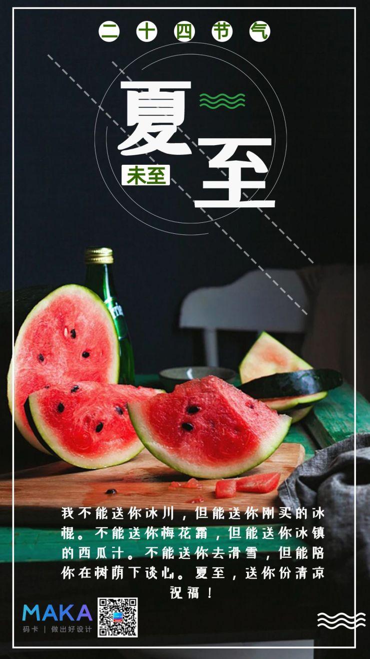 小清新夏至清凉宣传海报