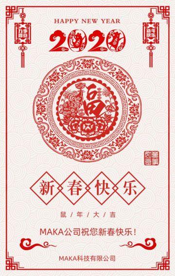 2020中国风剪纸喜庆新年鼠年春节企业祝福贺卡企业宣传H5