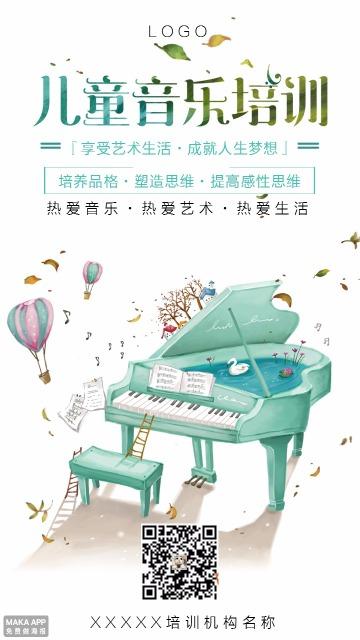 儿童音乐培训/钢琴培训班招生宣传