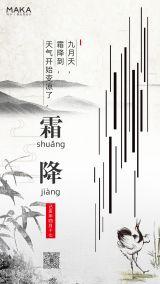 简约水墨中国风几何简洁仙鹤霜降节气早安日签二十四节气宣传海报