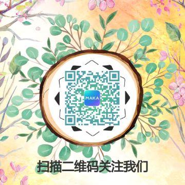 花海绿叶收回风格树状二维码