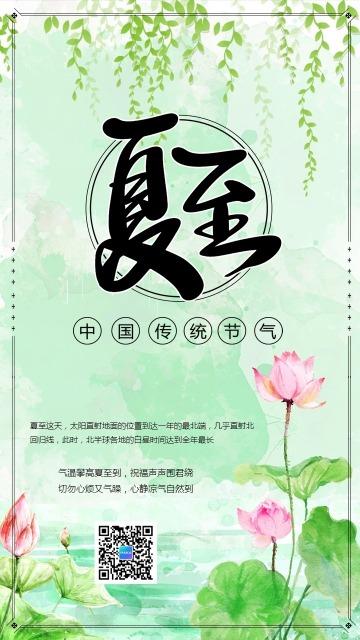 绿色文艺清新夏至节气日签手机海报