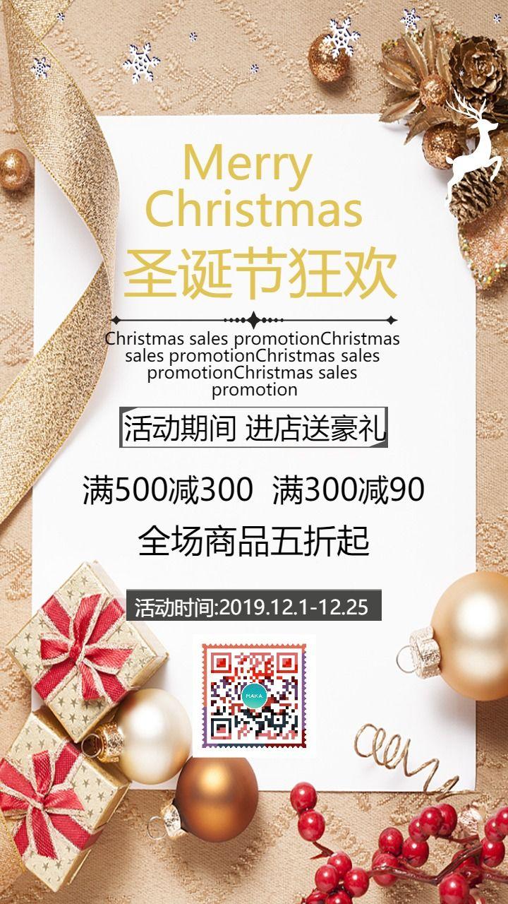 卡通时尚圣诞节活动产品推广促销