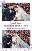 紫色森系韩式浪漫婚礼请柬邀请函