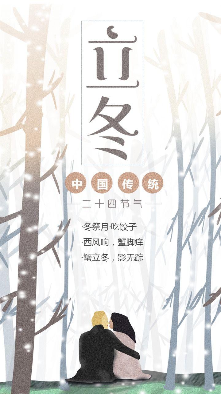 立冬节气立冬插画立冬海报