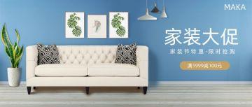 蓝色简约家居家装沙发促销公众号首图模版