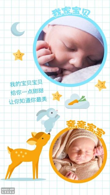 蓝色简约卡通宝宝相册小鹿亲子相册手机海报