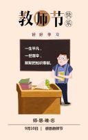 感恩教师节贺卡