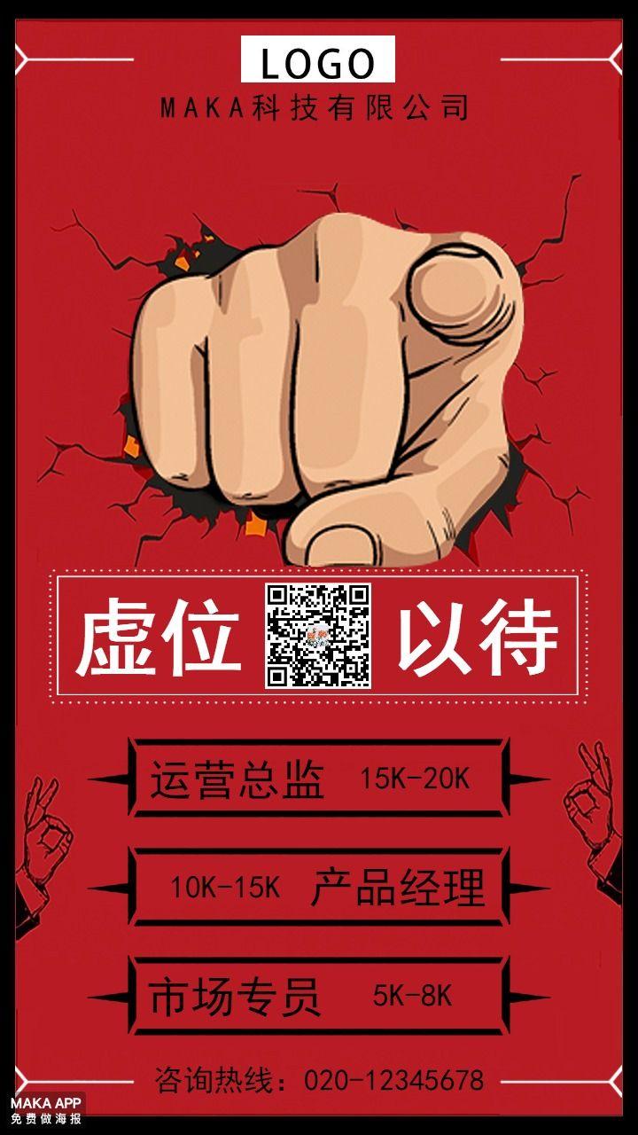 红色,视觉冲击通用招聘海报