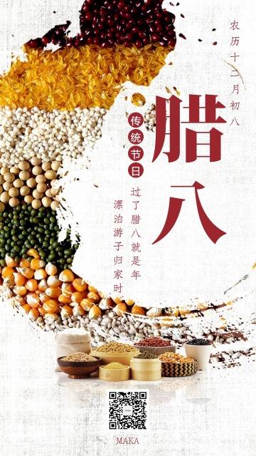 腊八传统节日大气简约腊八粥五谷海报