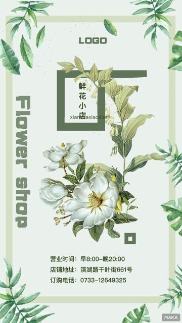 小清新极简日系植物唯美浪漫花店促销宣传海报