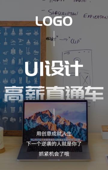 培训行业UI设计培训介绍招生高逼格