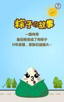 端午节(可爱粽子动画促销)