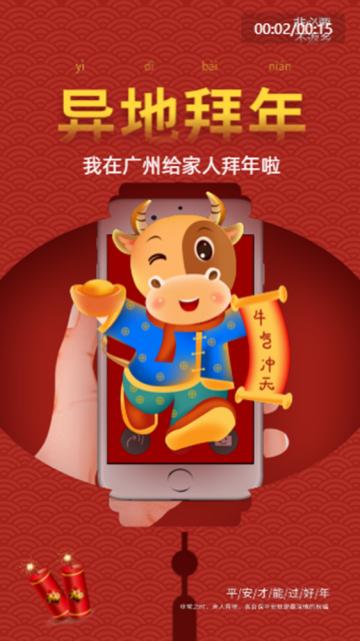 红色喜庆2021新年祝福新春快乐异地拜年视频模板