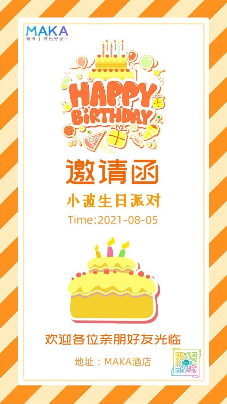 卡通风活力橙生日邀请函