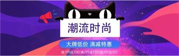 天猫年终促销,全场时尚服饰特别优惠活动店铺宣传推广banner