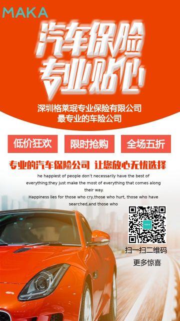 保险行业公司简介品牌形象宣传红色大气汽车保险海报