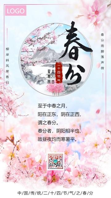 手绘复古中国风二十四节气之春分节气日签民俗宣传海报