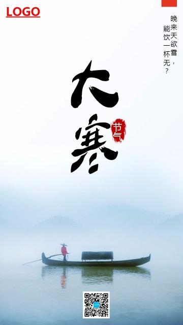 二十四节气之大寒蓝色中国风水墨风武侠日签心情海报