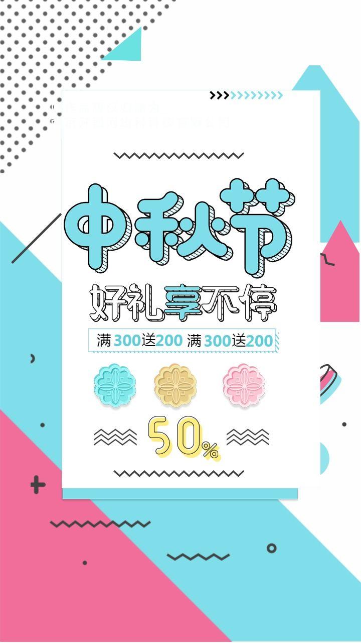 八月十五中秋节月饼节商家企业促销打折优惠祝福海报