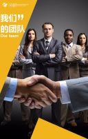 企业文化/企业介绍/企业简介/公司简介/公司宣传手册/黄色高端商务模板
