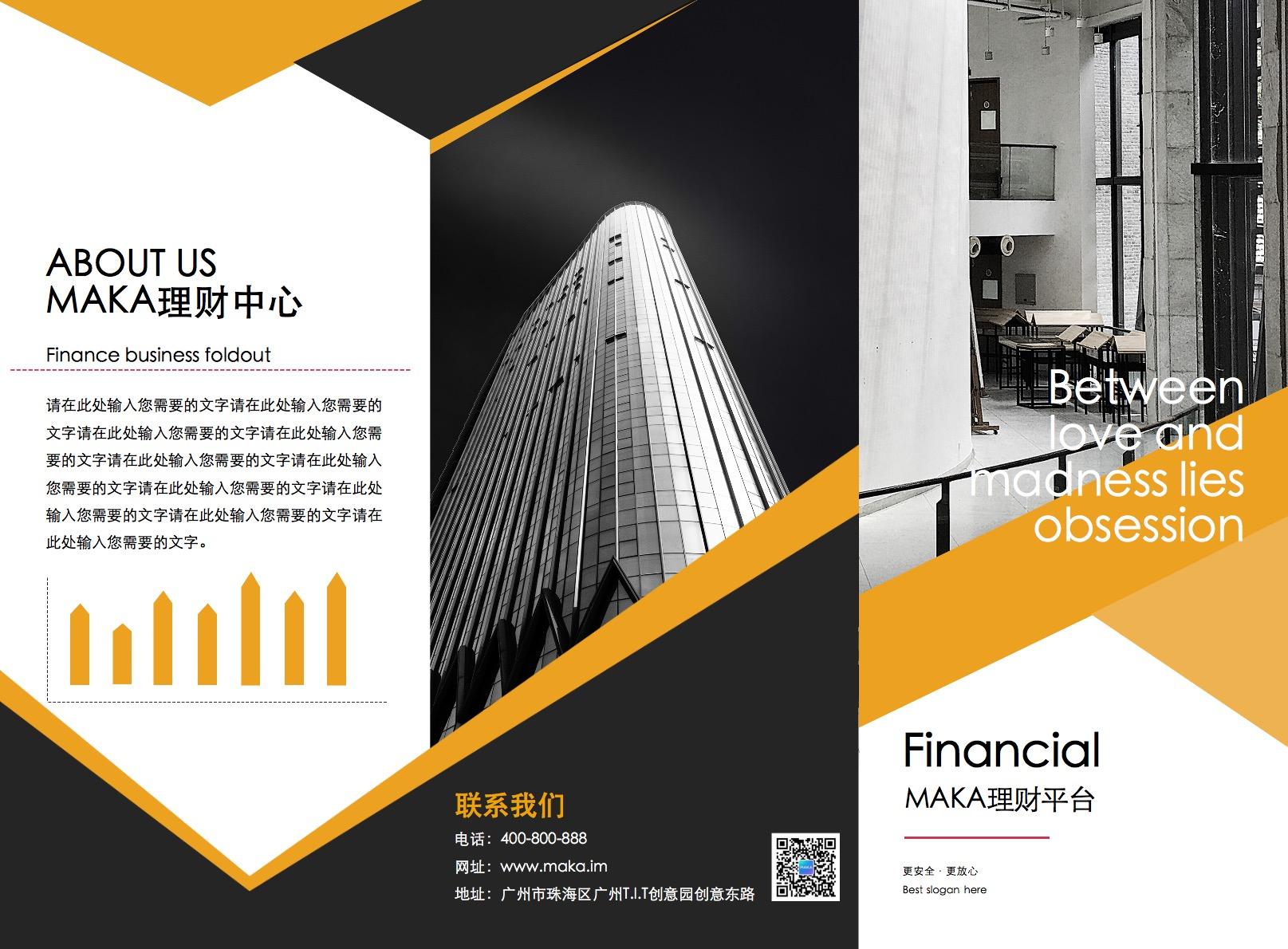 经典商务黑金理财平台金融行业宣传三折页