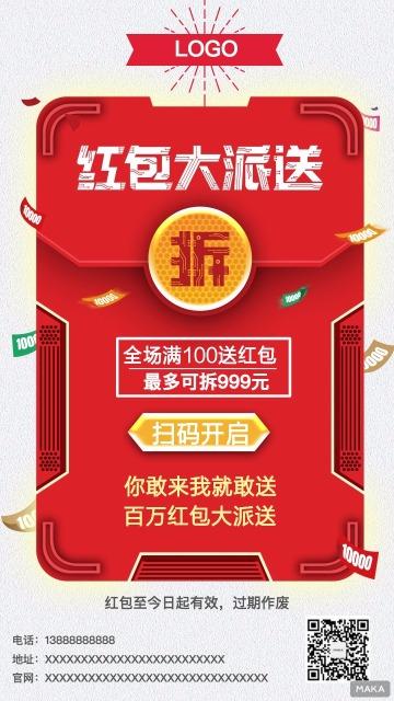 红包大派送拆红包企业商铺通用开业节日促销活动海报