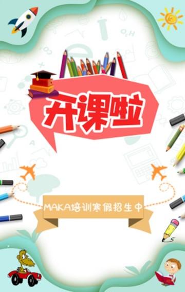 寒暑假卡通培训学校招生宣传H5