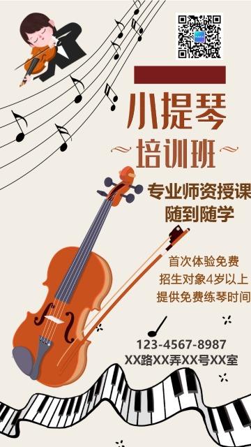 卡通手绘版小提琴招生培训学习艺术兴趣班幼儿少儿成人暑假寒假开学季招生海报