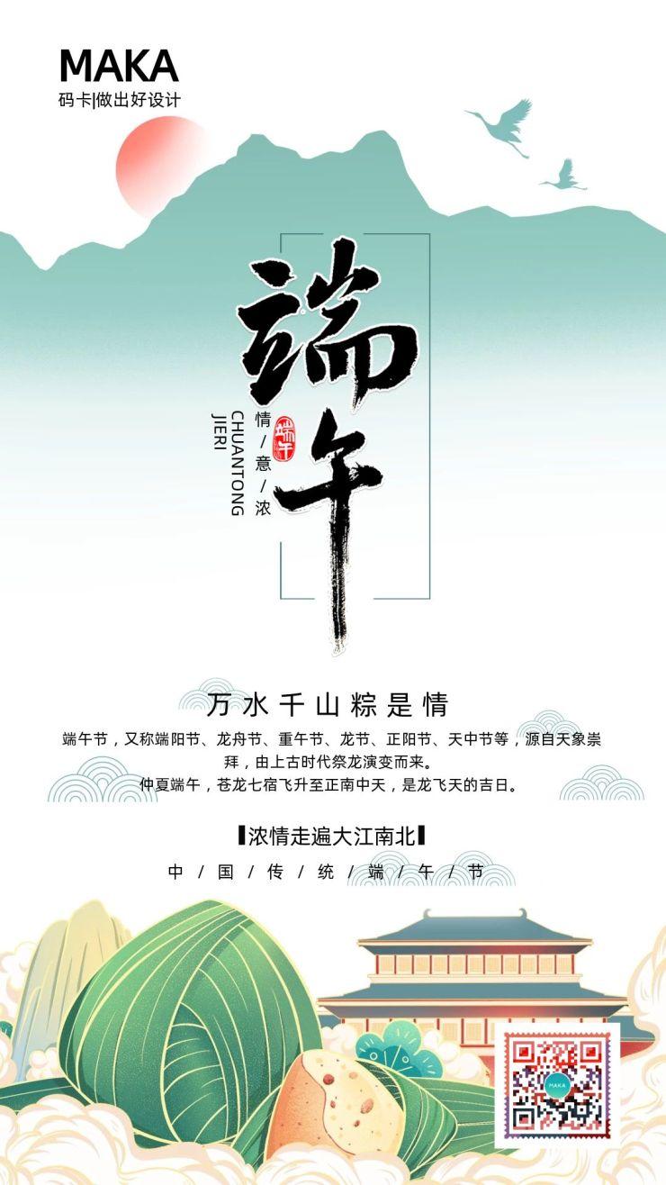 白色简约端午节节日宣传手机海报