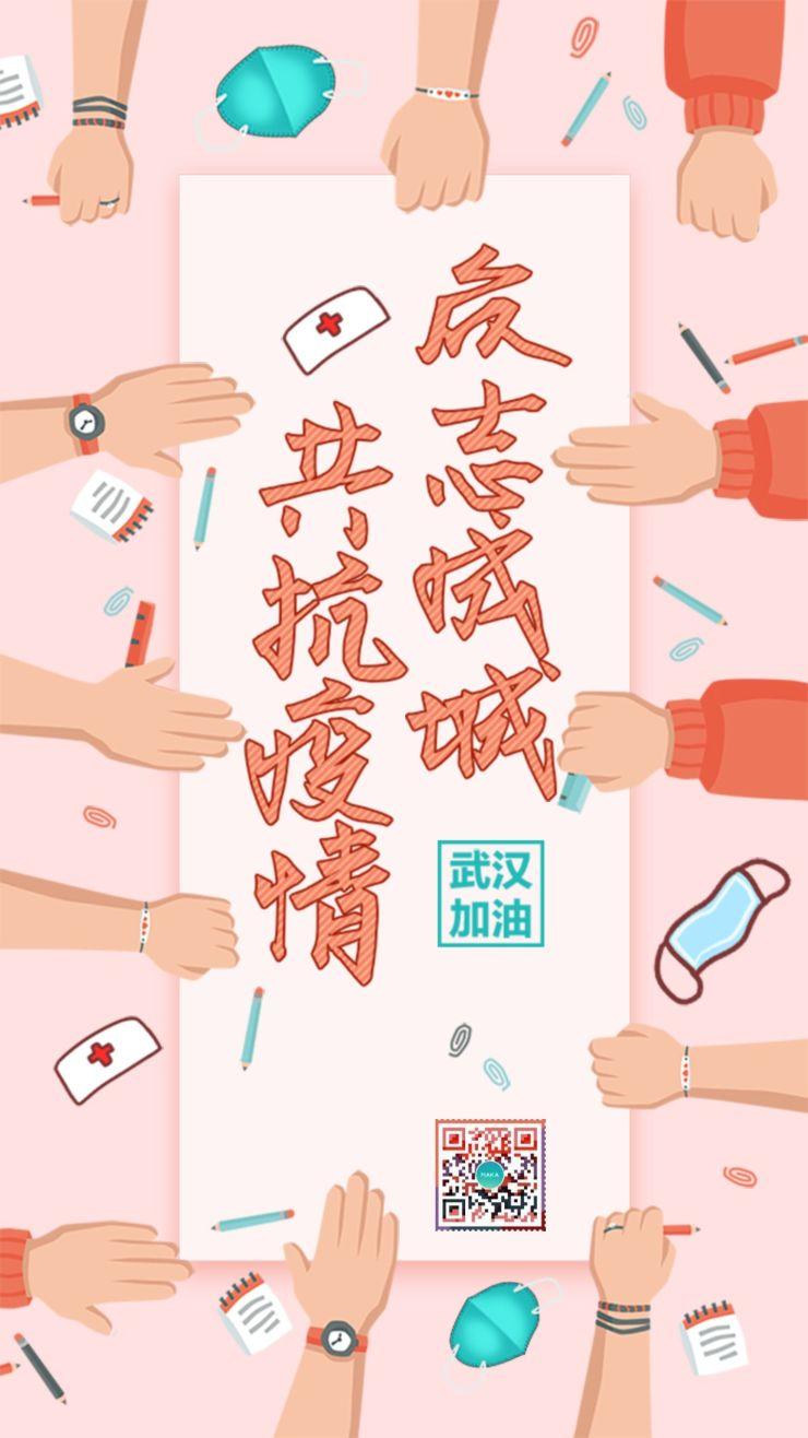 武汉加油共抗疫情公益海报