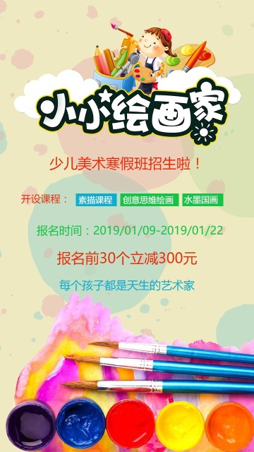 寒假绘画班招生海报