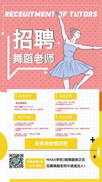 招聘学校舞蹈老师海报