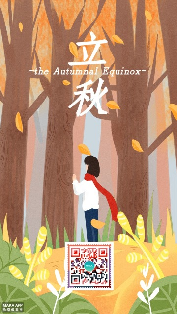 立秋森林暖秋红色围巾女孩插画