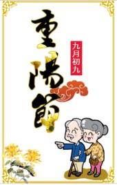 重阳节、重阳节祝福、重阳节贺卡、重阳节文化宣传、节日祝福