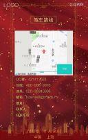 邀请函/年会/发布会/高端红色/会议讲座 金融 企业