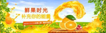 果蔬类简约大气互联网各行业宣传促销电商banner